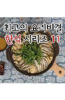 EBS 최고의 요리비결 한식 시리즈 11 [주문제작상품]