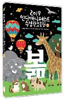 2019 인디애니페스트 수상작 모음집