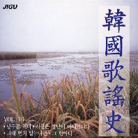 VARIOUS - 한국 가요사 16