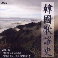 VARIOUS - 한국 가요사 17