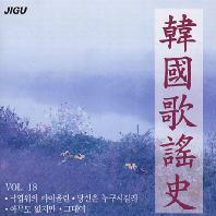 VARIOUS - 한국 가요사 18