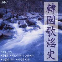 VARIOUS - 한국 가요사 23