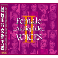 FEMALE AUDIOPHILE VOICES 2 [MPA HD MASTERING] [SILVER ALLOY]