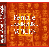 FEMALE AUDIOPHILE VOICES 3 [MPA HD MASTERING] [SILVER ALLOY]