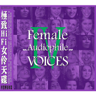 FEMALE AUDIOPHILE VOICES 4 [MPA HD MASTERING] [SILVER ALLOY]