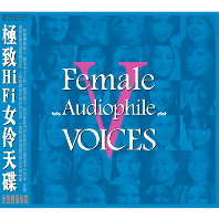 FEMALE AUDIOPHILE VOICES 5 [MPA HD MASTERING] [SILVER ALLOY]