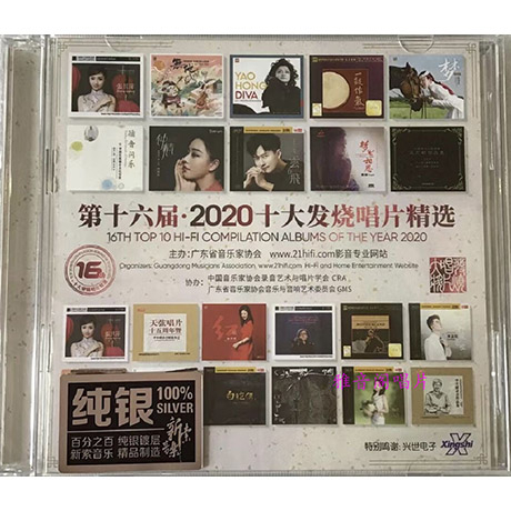 16TH TOP 10 HI-FI COMPILATION ALBUMS OF THE YEAR 2020 [SILVER ALLOY]