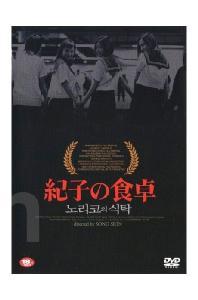 노리코의 식탁 S.E [10년 5월 일본영화 봄맞이 행사]