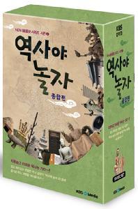 역사야 놀자: 종합편 [KBS NEW 한국사시리즈 시즌 2]