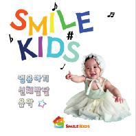 SMILE KIDS: 영유아기 신체발달 음악