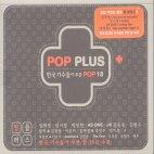 VARIOUS - POP PLUS/ 한국 가수들이 부른 POP 18*