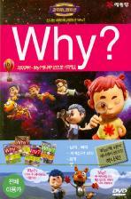 신나는 과학애니메이션: WHY? 1탄