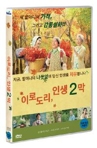 이로도리 인생 2막 [人生、いろどり]