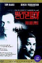 필라델피아 [PHILADELPHIA] [13년 10월 캡틴 필립스 개봉기념 프로모션] DVD