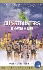 고스트 버스터즈 1 [GHOSTBUSTERS] [14년 3월 소니 새봄맞이 프로모션] DVD
