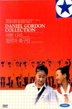 다니엘 고든 컬렉션: 어떤 나라+천리마 축구단 [DANIEL GORDON COLLECTION/ 2DISC] (미개봉)아웃박스 포함