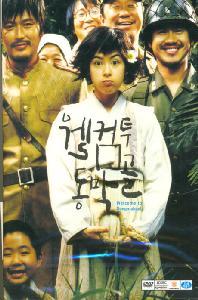웰컴 투 동막골 [12년 6월 케이디미디어 전쟁/액션영화 할인행사] 1디스크 입니다.