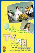 TV 유치원 : 하나언니의 구연동화 VOL.2(노래 주머니/돼지 삼형제/코끼리도 처음에 짧았데요)[09년 11월 블루미디어 균일가행사]