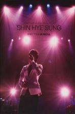 신혜성 콘서트 FIRST TOUR IN SEOUL [초도한정 콘서트 포토북]
