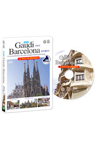 [유네스코 지정 세계건축문화유산] 스페인: 가우디~바르셀로나 [SPAIN: GAUDI~BARCELONA]
