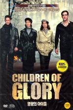 영광의 아이들 무삭제판: KBS프리미어영화 [CHILDREN OF GLORY] [11년 6월 미디어타운 할인]