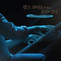 재즈 피아노로 듣는 불후의 명곡