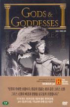 GODS & GODDESSES (그리스 신화의 세계) / [아웃케이스 포함 초회판]