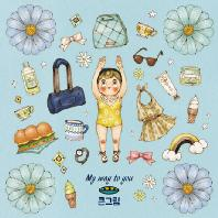 MY WAY TO YOU 큰그림