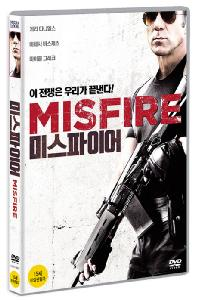 미스파이어 [MISFIRE]