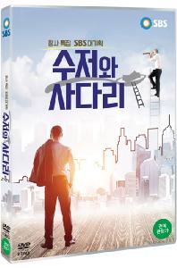 수저와 사다리 [창사특집 SBS대기획]