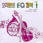 모자르트 EQ 음악 1