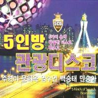 5인방 관광디스코: 주현미, 문희옥, 염수연, 백승태, 민승아