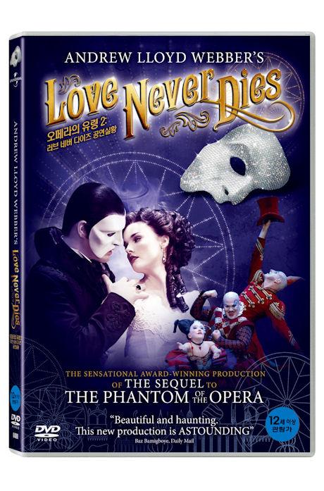 오페라의 유령 2: 러브 네버 다이즈 공연실황 [ANDREW LLOYD WEBBER'S LOVE NEVER DIES]