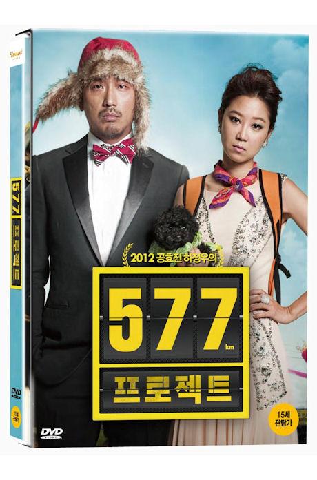 577 프로젝트 / [아웃케이스 포함 초회판]