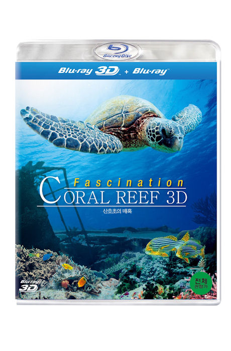 산호초의 매혹 3D: 초회한정 투명케이스 [FASCINATION CORAL REEF] [14년 4월 3D 블루레이 페스티벌 프로모션]