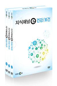 EBS 지식채널 E 건강/보건