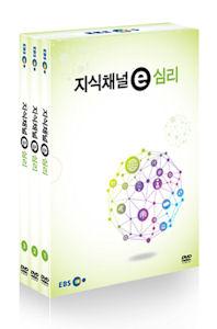 EBS 지식채널 E 심리