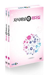 EBS 지식채널 E 리더십