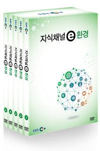 EBS 지식채널 E 환경
