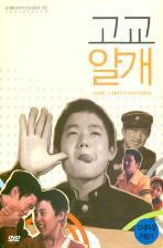 고교얄개 / [한국영상자료원]소책자+6종스틸엽서/아웃케이스
