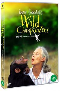 제인 구달: 침팬지를 사랑한 동물학자 [JANE GOODALL'S WILD CHIMPANZEES]