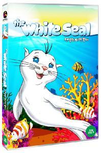 전설의 하얀 물개 [THE WHITE SEAL]