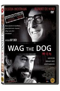 왝 더 독 [WAG THE DOG]