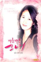 아름다운 그녀 [SBS 드라마 스페셜]