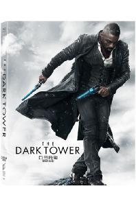 다크 타워: 희망의 탑 [풀슬립케이스 스틸북 한정판] [THE DARK TOWER]