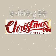 VARIOUS - 눈 내리는 날 듣는 CHRISTMAS HITS