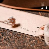 연애의 기록 [EP]