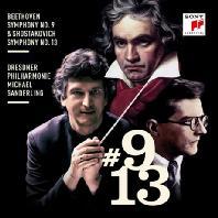 SYMPHONIES #9 & 13/ MICHAEL SANDERLING [베토벤: 교향곡 9번 & 쇼스타코비치: 교향곡 13번 - 미하엘 잔데를링]