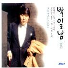 박일남 - 골든