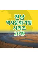 EBS 전남 역사문화기행 시리즈 2019 [주문제작상품]